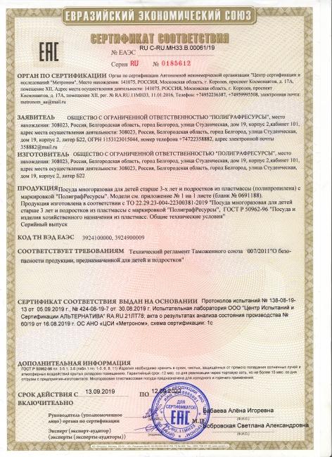 Сертификат соответствия посуда 1