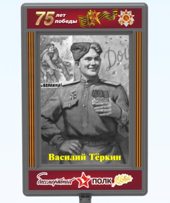Фоторамка / штендер (Бессмертный полк)